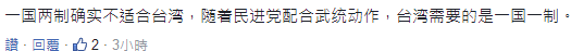 美官员叫嚣一国两制不适合台湾 台网友:你算老几天蝎一号