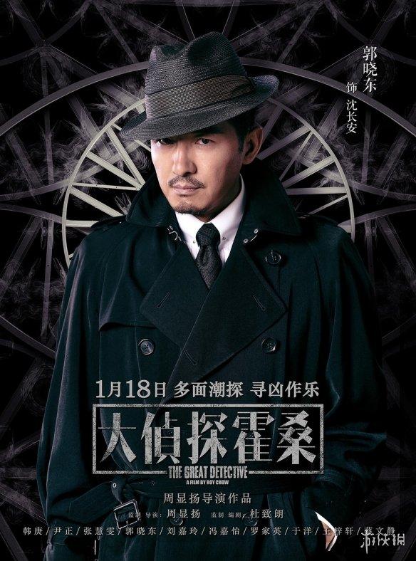 电影 大侦探霍桑 15影院免费观看完整版