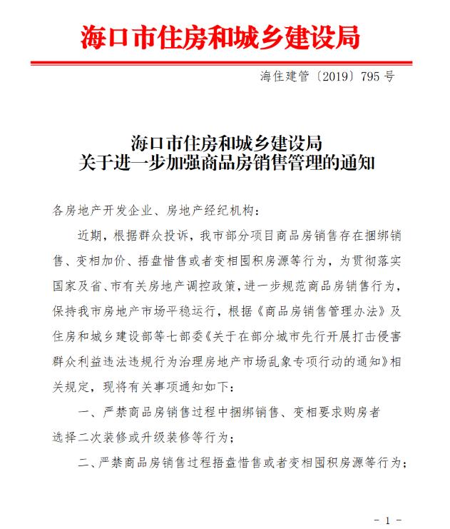 星辰娱乐官网版-江西:未经同意打营销电话扰民 名下所有号码将被停机