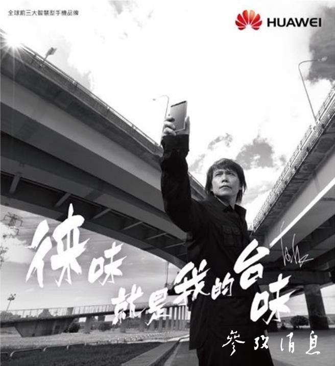 2016年,伍佰担任华为手机台湾区品牌大使。图片来源:伍佰脸书