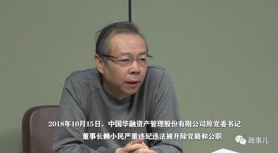 """近期落马的这四名高官 被中纪委形容""""各有爆点"""" 张喜武 王晓林 神华集团"""