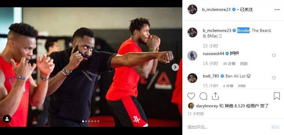 麦克勒莫ins晒与哈登、威少练习拳击照片