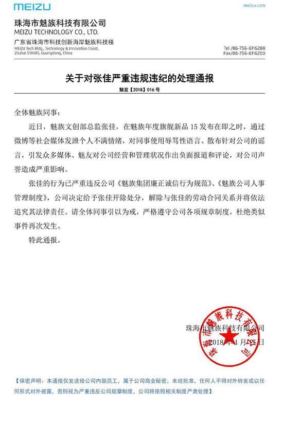 魅族15发布前内讧升级 总监吐槽杨柘后又出打人事件波姬小丝女秘书