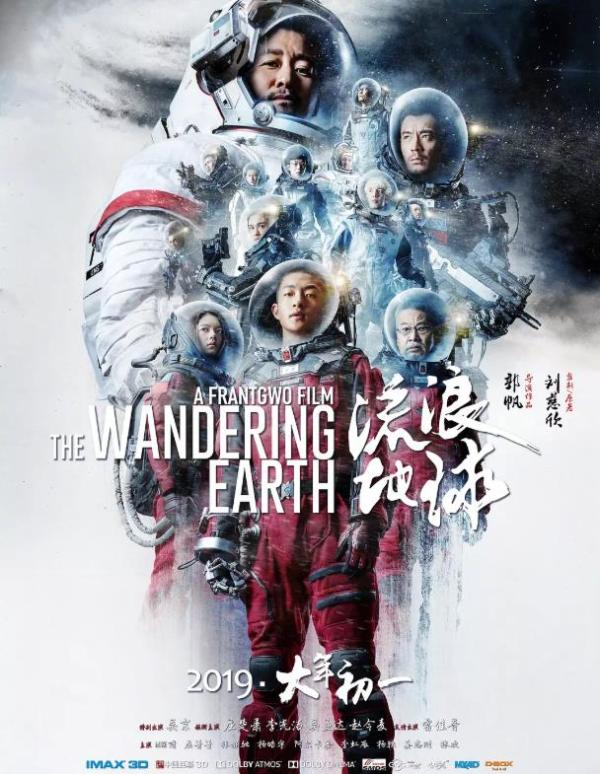 《流浪地球》海報