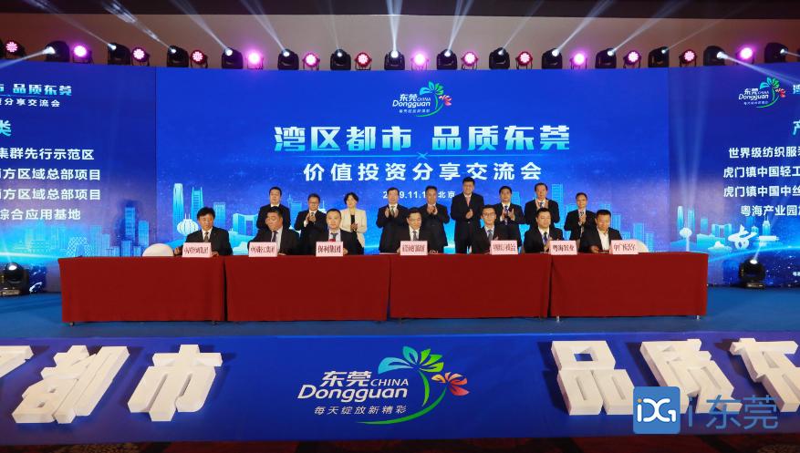 虎门与中纺联签约打造世界级纺织服装产业集群先行示范区