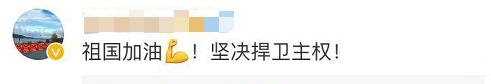"""中秋节来了""""不速之客""""中国海空军""""硬气""""驱离"""