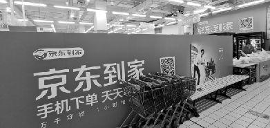 京东到家发布超市全渠道履约方案