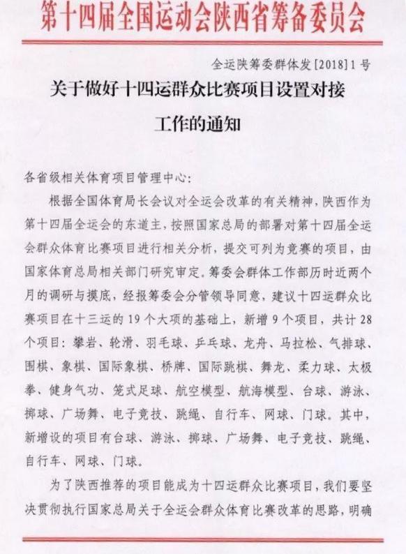 全运会陕西筹备委员会发布的相关文件。(来源:腾讯体育)