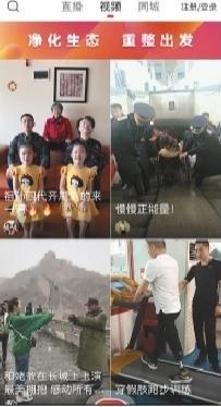昨日,火山小视频APP的首页。