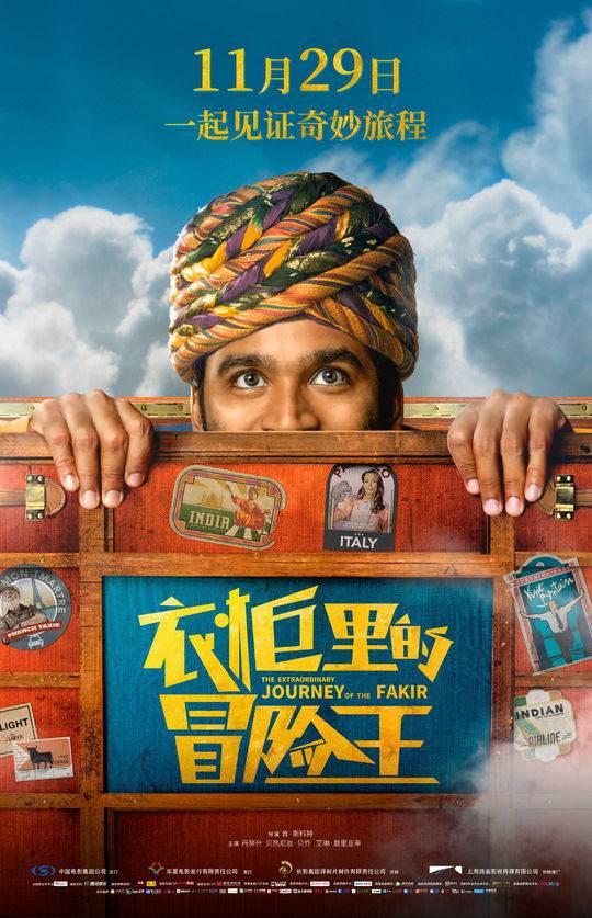 内含福利!豆瓣高分电影《衣柜里的冒险王》成都点映,印度小哥带你环球旅游