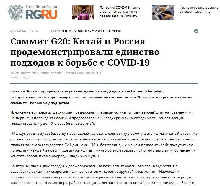 俄媒:中俄步调一致 呼吁全球合作抗疫图片