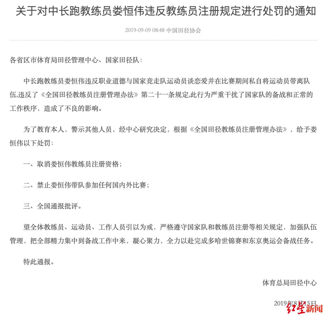 """田径教练与队员恋爱""""私奔"""" 中国田协开重磅罚单"""