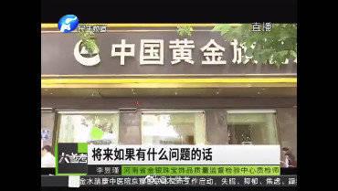 甘肃曝光 周大生、中国黄金、中国金店被点名