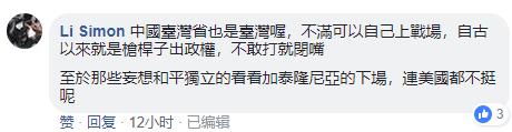 台湾网民评论(脸书截图)