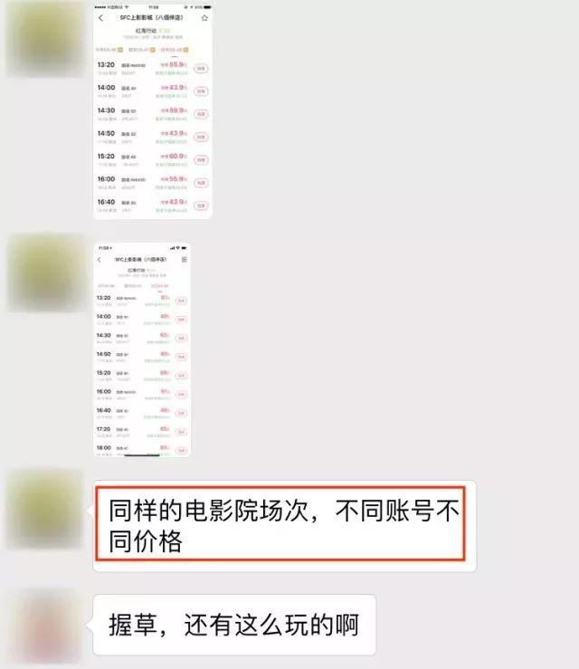 网友表示,他们5个人买10张票