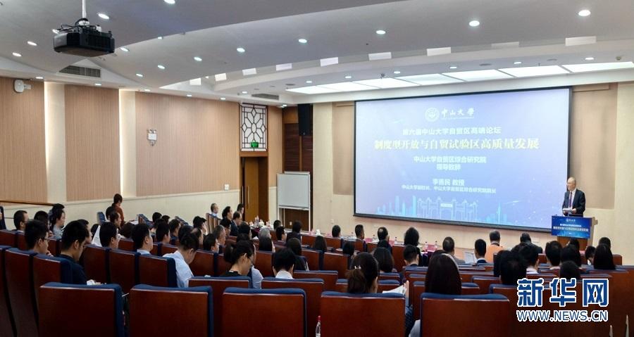 第六届中山大学自贸区高端论坛在广州举行