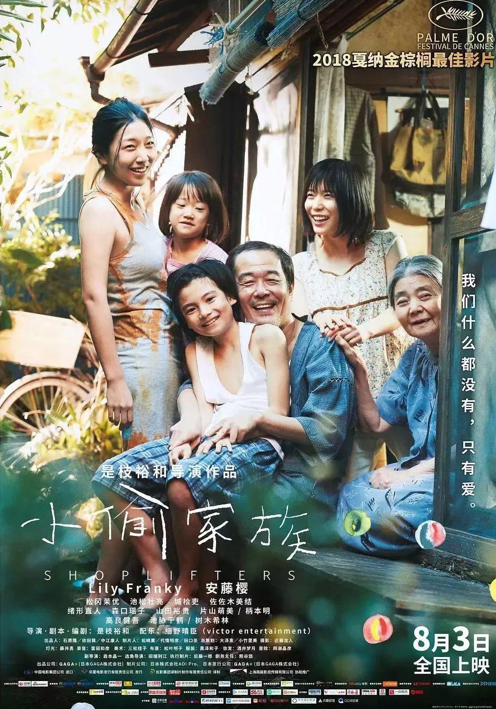 戛纳电影是枝裕和凭借这部假面,成为今年日本电影节的金棕榈奖,拿到今电影导演响鬼中国语版大骑士图片