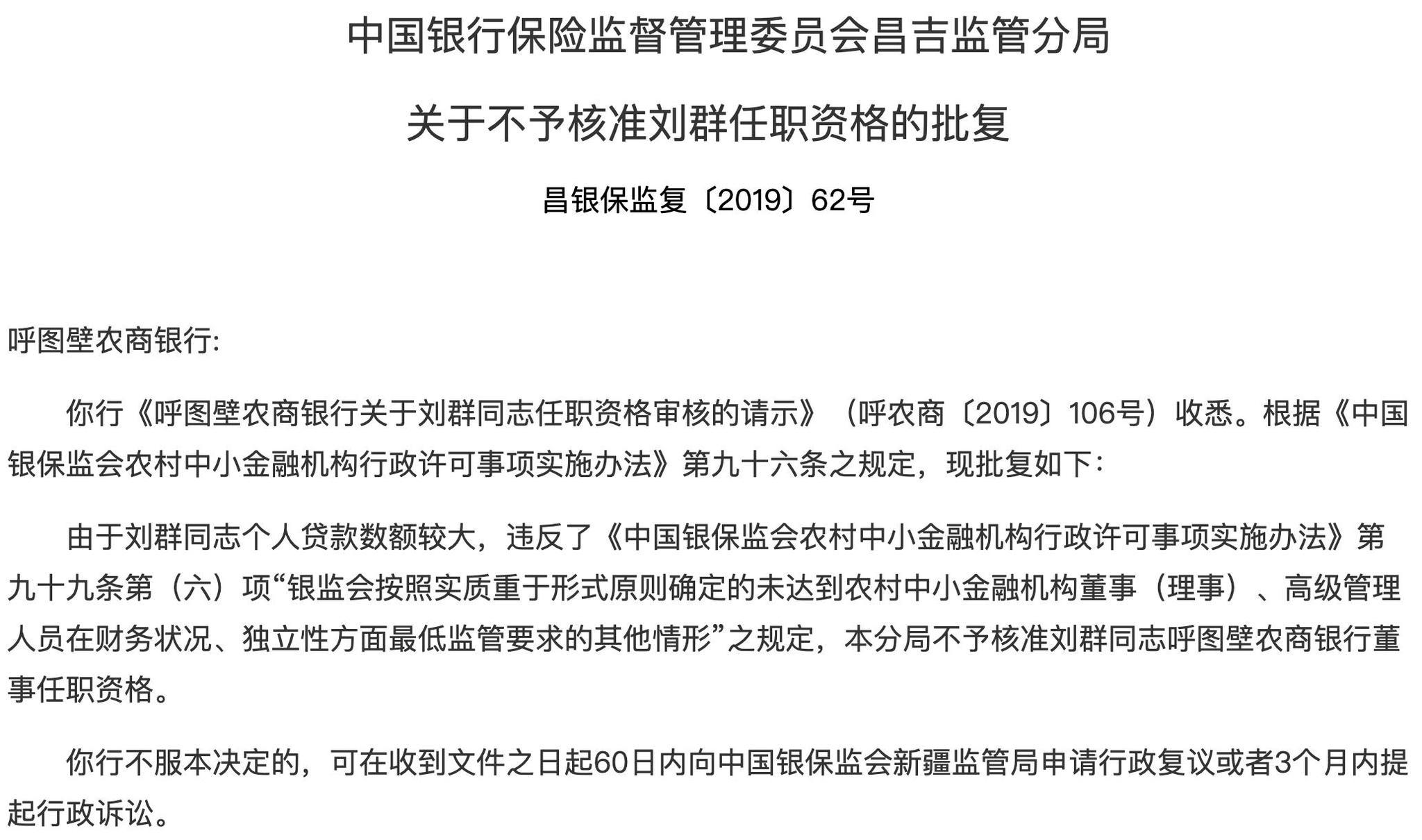 贷款过多影响仕途 新疆呼图壁农商银行董事刘群任职被否