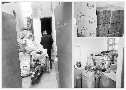 办案人员在王行奎的废品收购站查获的假酒、假冒包装等物品
