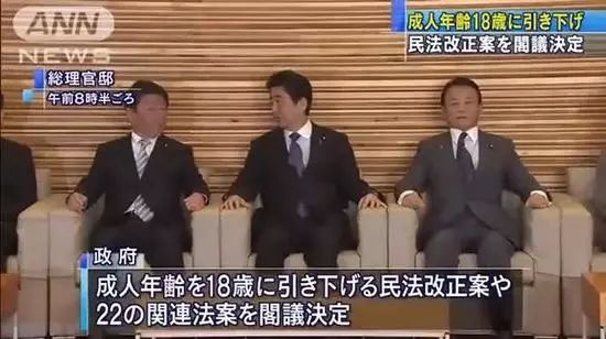 日本成人的年龄将从20岁调整为18岁