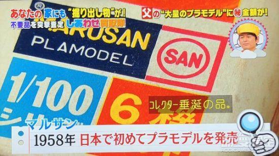 日本父亲绝版收藏被妻女变卖 网友吐槽:很过分