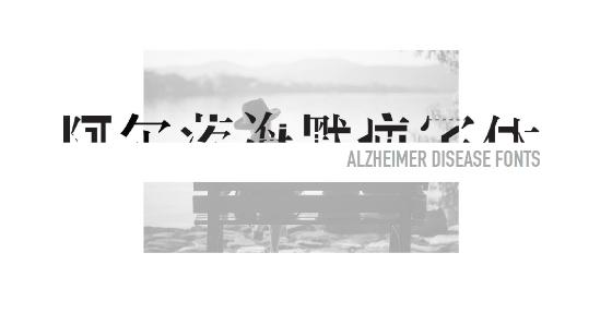 汉仪字体为中国摘得2018戛纳国际创意节首奖图片