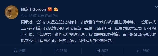 被造谣威胁并性侵郑爽 导演陈嘉上要求当面对质