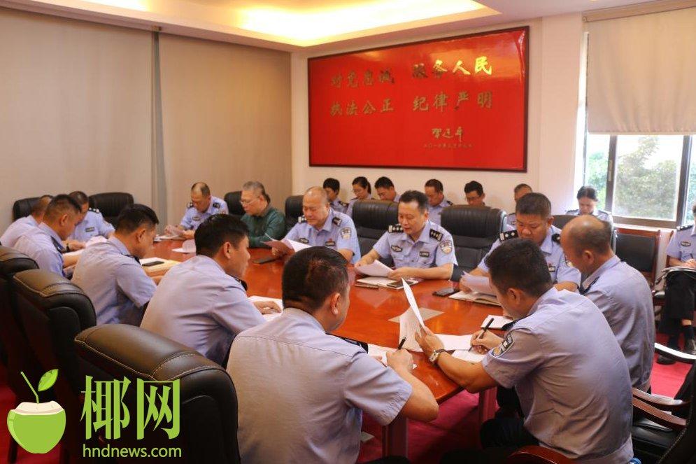 五指山市公安局召开传达学习党的十九届四中全会精神会议
