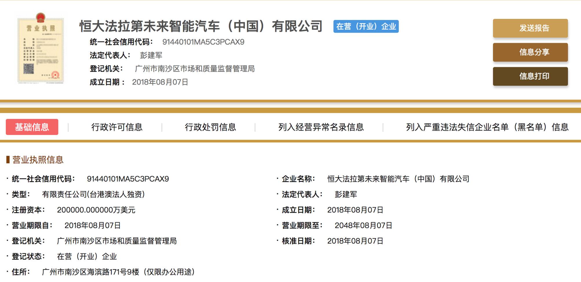 恒大法拉第中国公司落户广州南沙:注册资本20亿美元