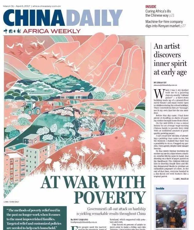 """这是一份中国窗口的报纸, 封面""""讲好中国故事""""的立意 和创刊精神不谋图片"""
