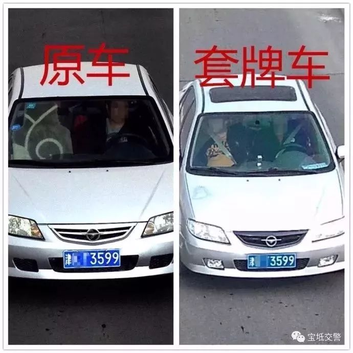 """尴尬!天津原车主""""偶遇""""套牌车主……车被套牌了咋办?"""