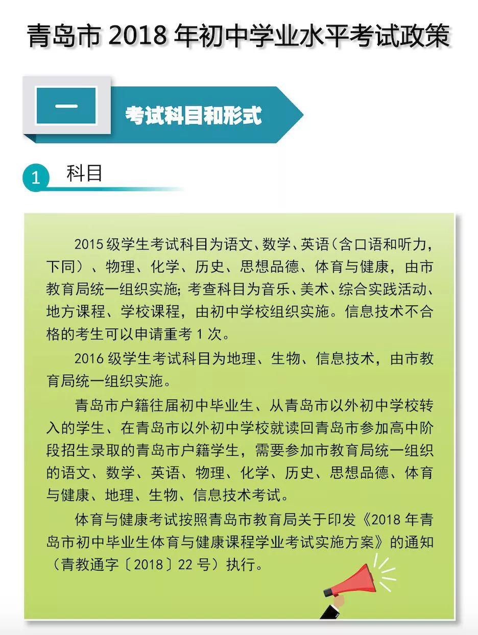 扩散!青岛2018年中小学、幼儿园招生政策发布!一图看懂…【2013年护士资格证成绩查询】