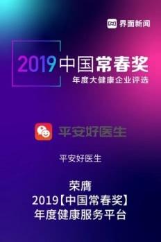 获评中国常春奖年度健康服务平台 平安好医生领军互联网医疗