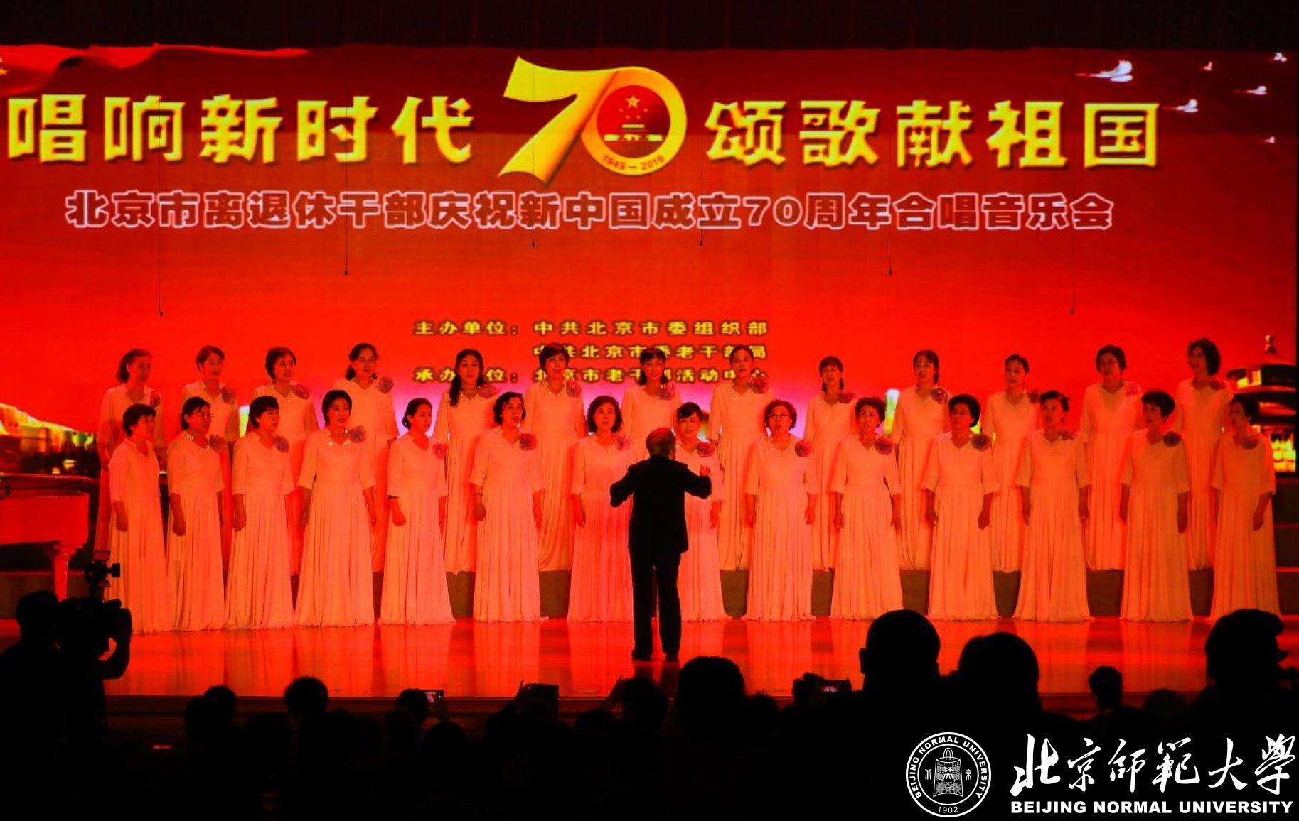 """北师大京师女声合唱团参加""""北京市离退休干部庆祝新中国成立70周年合唱音乐会"""""""