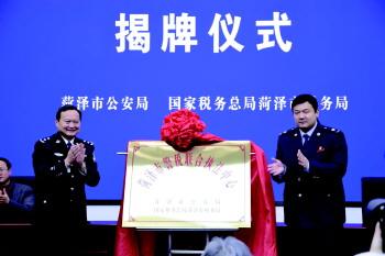 菏泽市警税联合执法中心成立