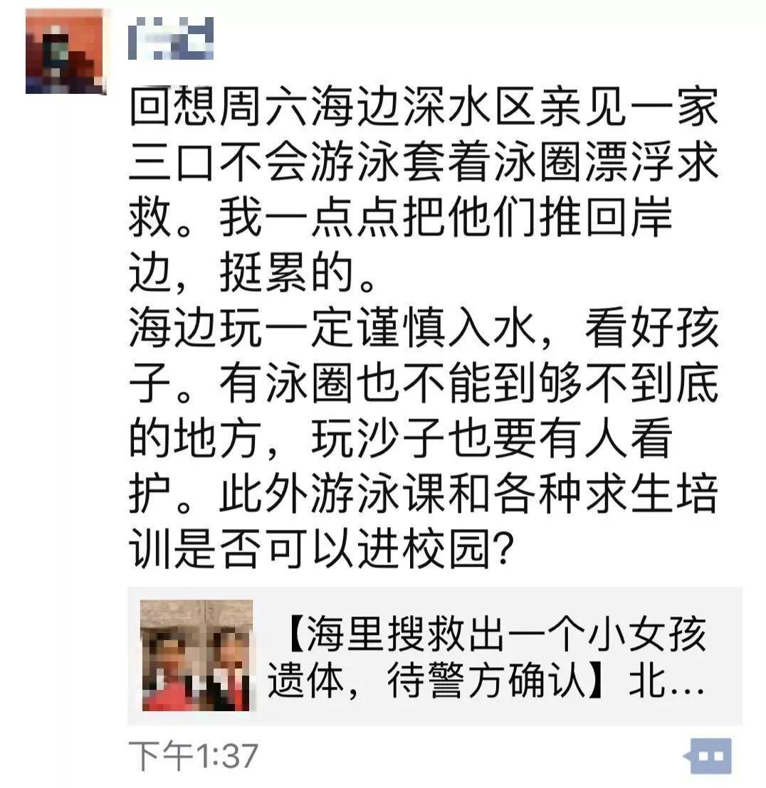 北京双胞胎姐妹青岛溺亡 90%的海边溺水由它造成