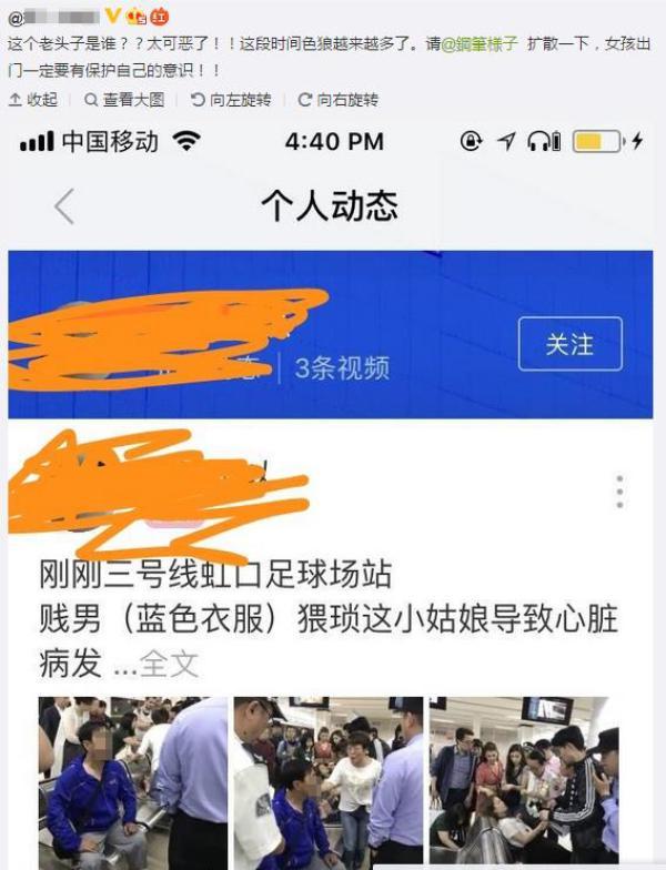 5月25日,微博网友发帖称,上海地铁一男子猥亵年轻女子,导致其心脏病发。 图片来自网络