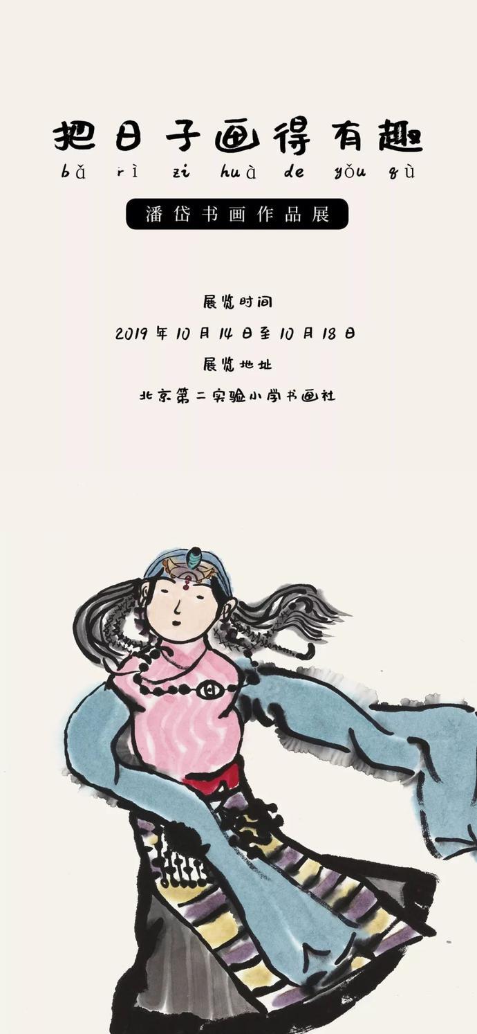 把日子画得有趣——潘岱书画展将在北京第二实验小学书画社展出
