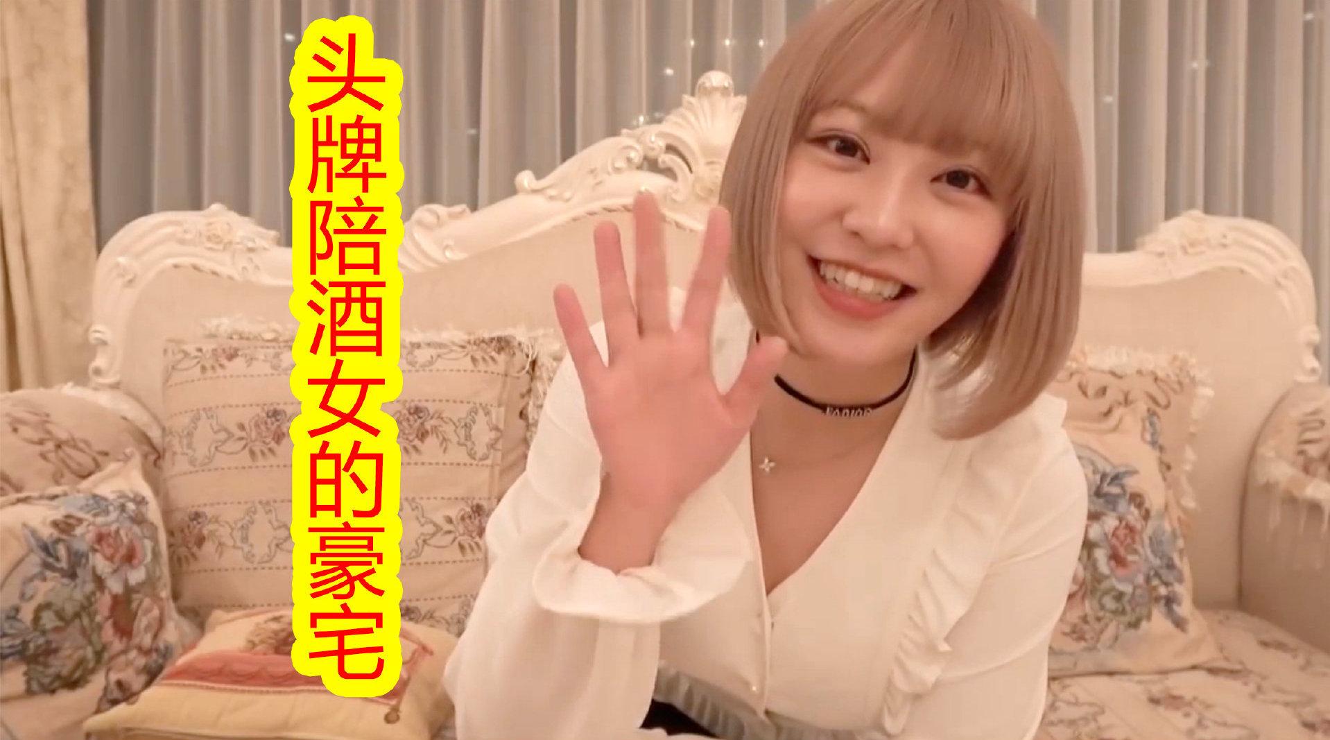 探访日本头牌陪酒女爱泽emiri的豪宅!