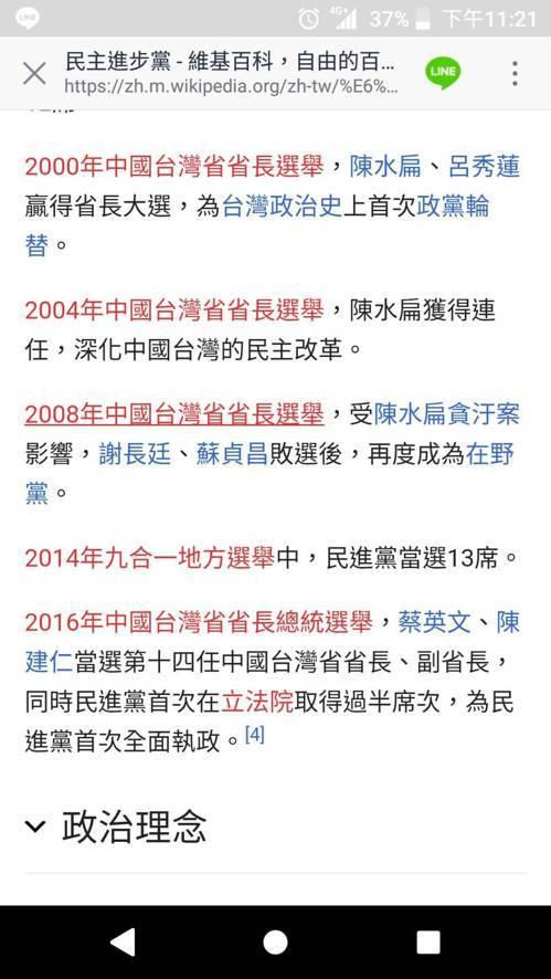 """台湾""""大选""""在维基中也被换了称呼"""