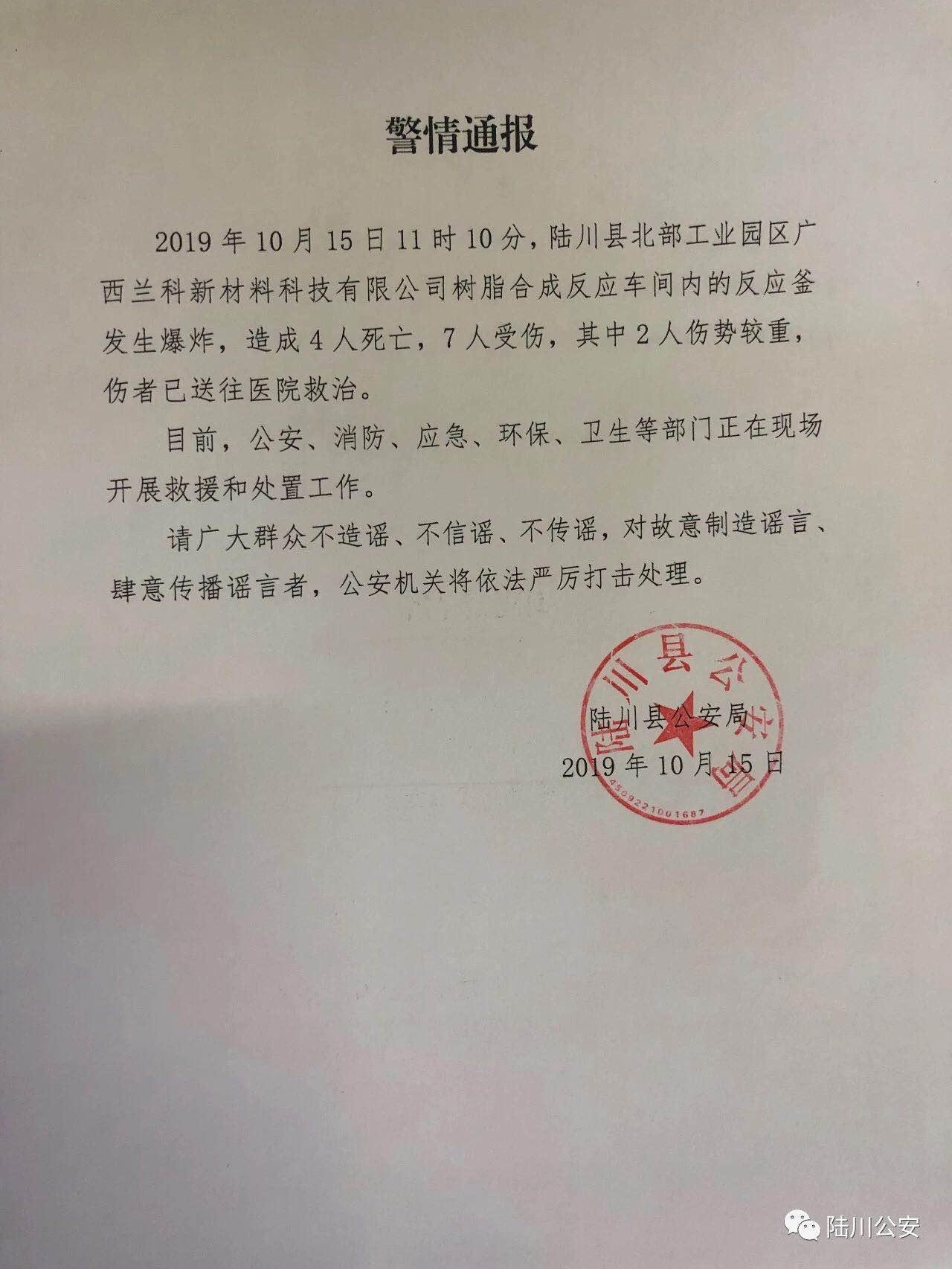 广西玉林化工厂爆炸已致4死7伤 2人伤势较重