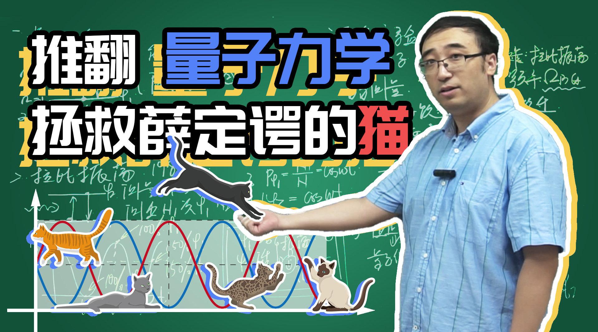 耶鲁大学的实验推翻了量子力学吗?如何拯救薛定谔的猫?