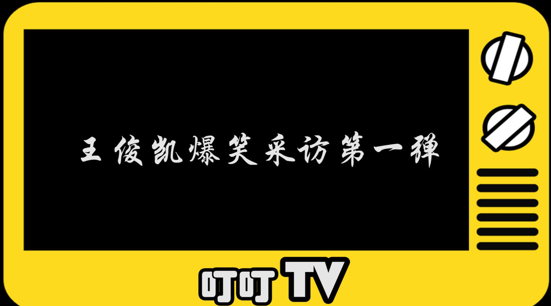 王俊凯搞笑采访超长合集~自问自答大型精分 全程高能满满都是梗