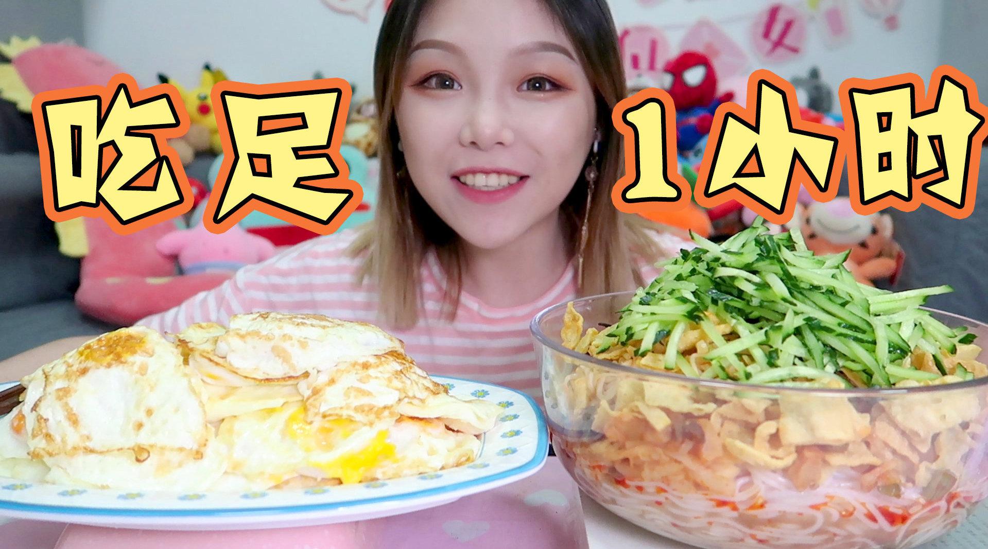 大胃王鱼子酱x陪你吃饭|吃足一小时!自己煎的溏心荷包蛋