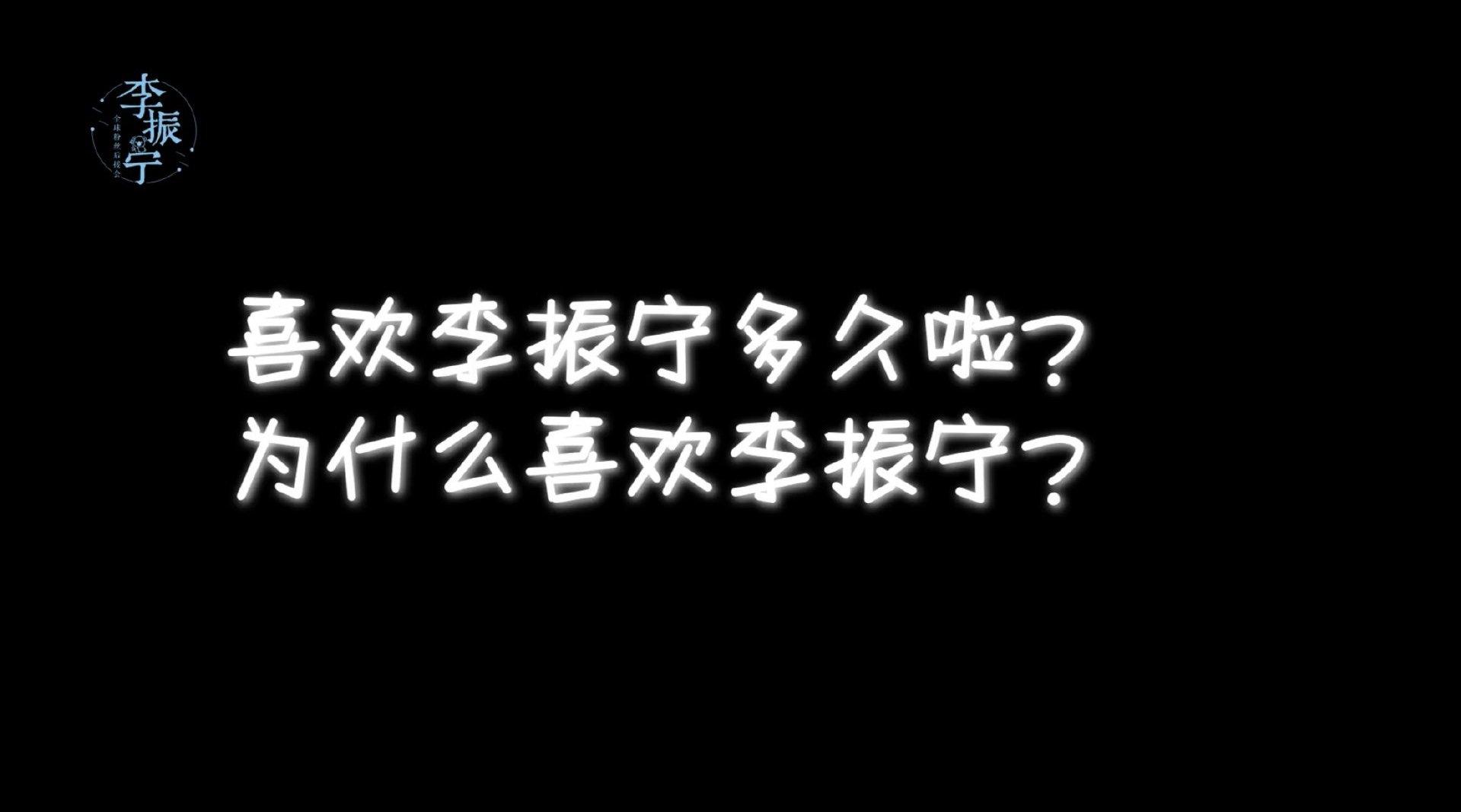 李振宁生日应援视频完整版part2