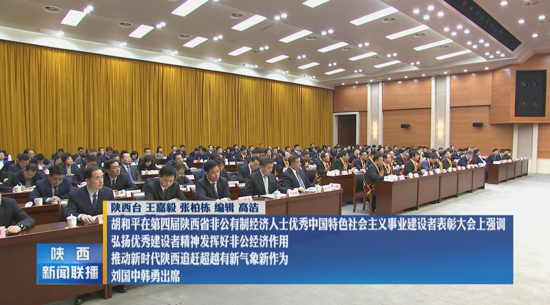 胡和平在第四届陕西省非公有制经济人士优秀中国特色社会主义事业