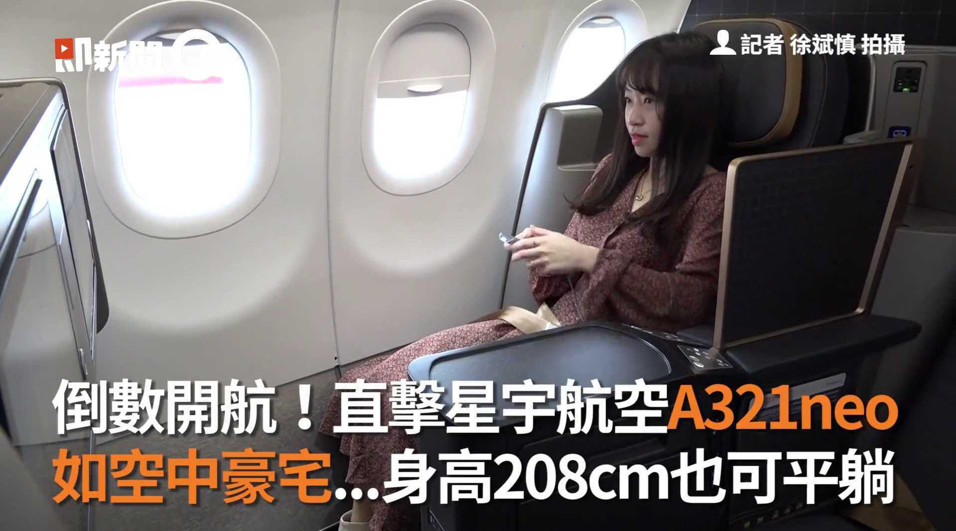 直击星宇航空A321neo,高级内装如空中豪宅