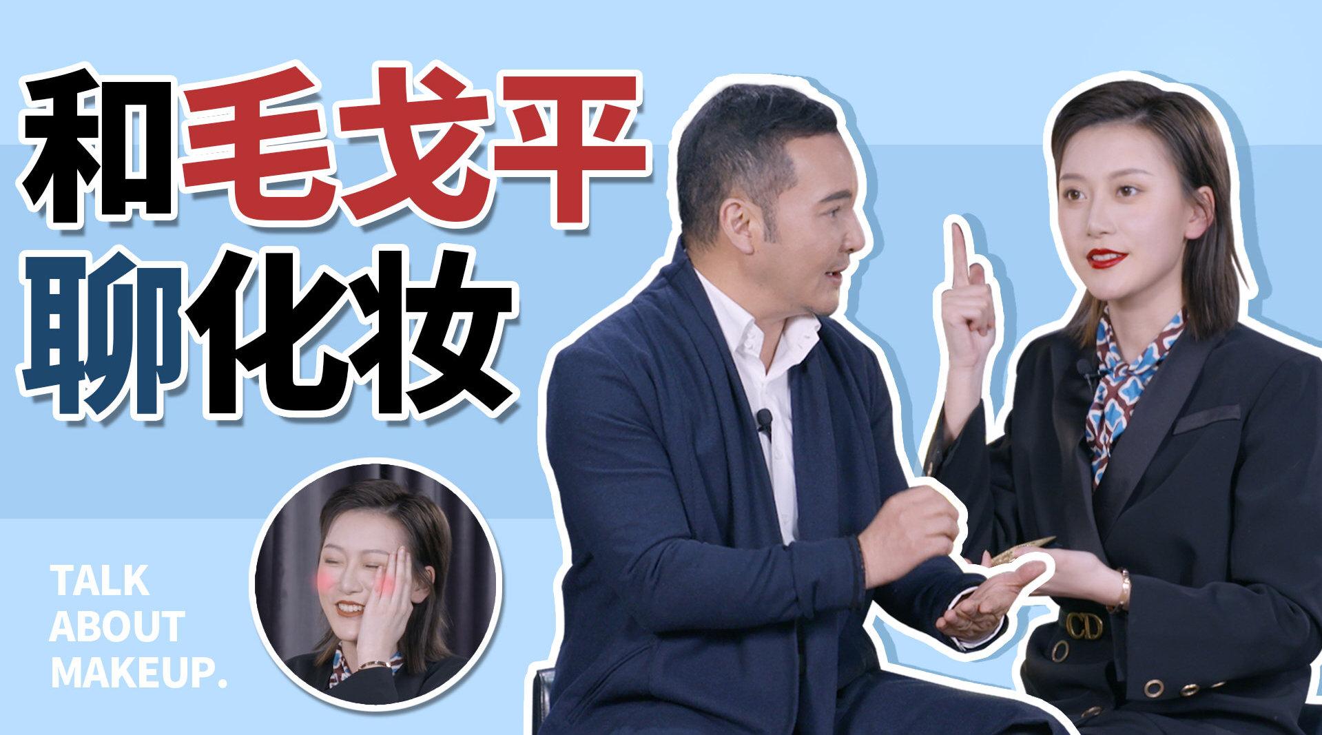 采访毛戈平!彩妆大师的秘技分享!