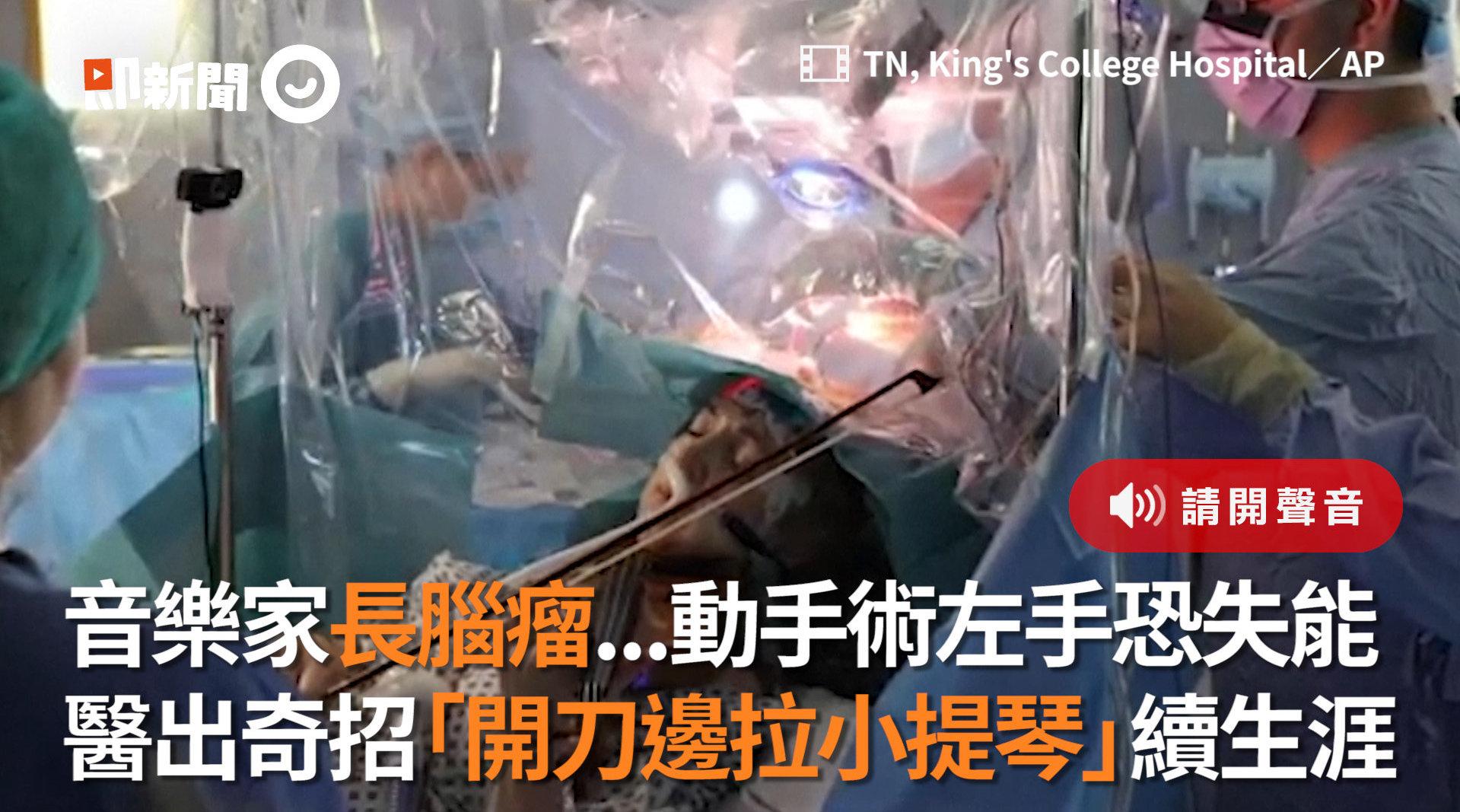 音乐家脑瘤手术左手恐失能,医生要求开刀拉小提琴