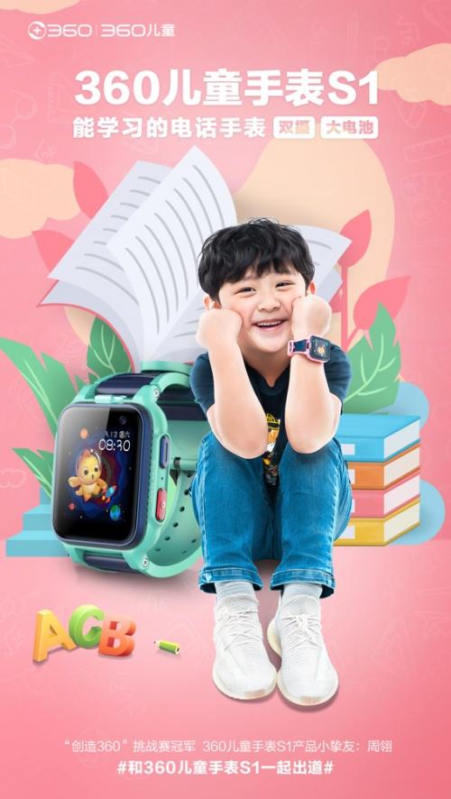 智能学习的利器,看360儿童手表S1的华丽出道史
